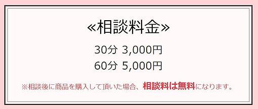 相談料金.JPG