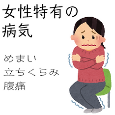 女性特有の病気.png