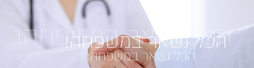 המרפאה בפולג רוני הורוביץ מור בן יקר מכבי רפואת משפחה