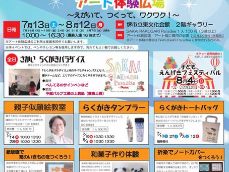 Sakai Rakugaki Paradise by Pentel  7月13日〜8月12日