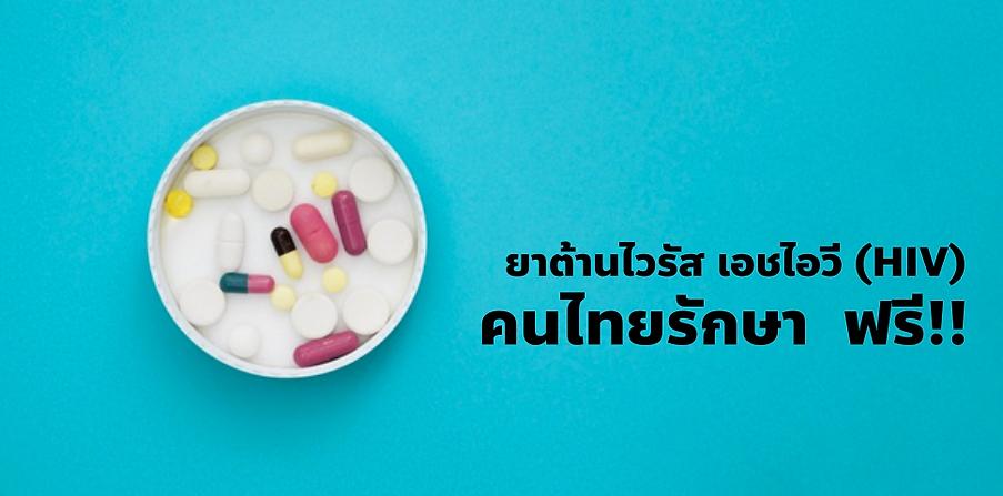 ยาต้านไวรัส hiv.png