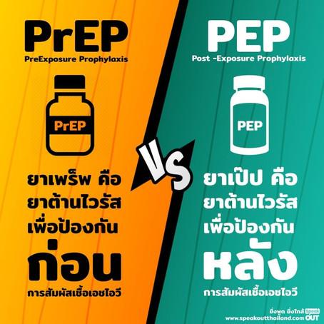 PrEP กับ PEP เหมือนหรือต่างกันอย่างไร