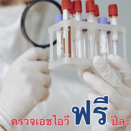 การตรวจเอชไอวีและตรวจเอดส์