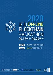 2020_JEJU-Blockchain-Hackathon_poster_ed