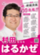 2018murata-poster.jpg
