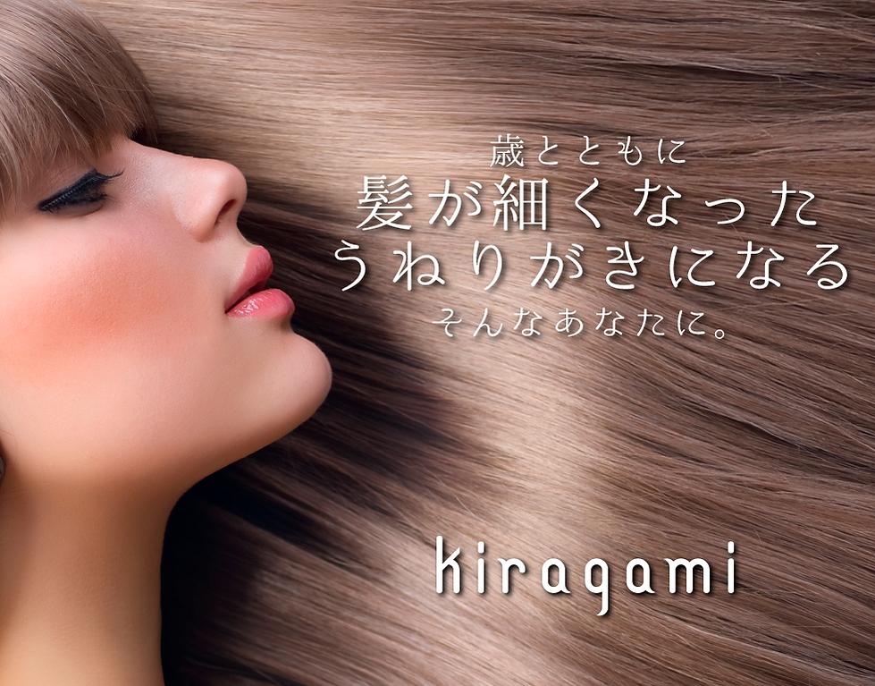 キラ髪・キラガミ・輝髪・きら髪