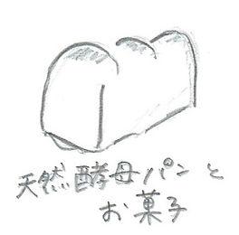 天然酵母パンとお菓子.jpg