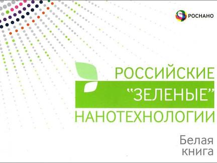 Энергосберегающее покрытие TSMCERAMIC внесено в каталог «Российские «зеленые» нанотехнологии» (Белая