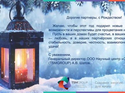 Дорогие партнеры, с Рождеством!