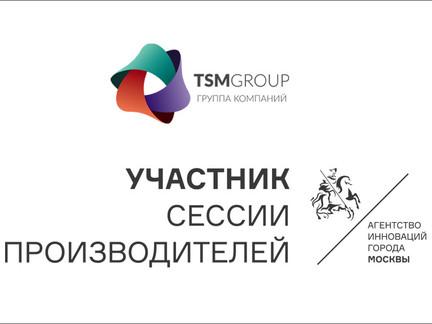 TSMGROUP приняла участие в сессии производителей инновационной продукции в сфере транспорта