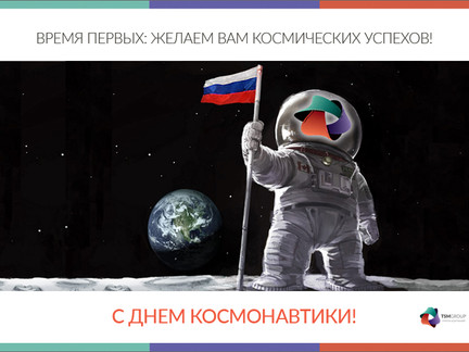 TSMGROUP поздравляет с Днем космонавтики!