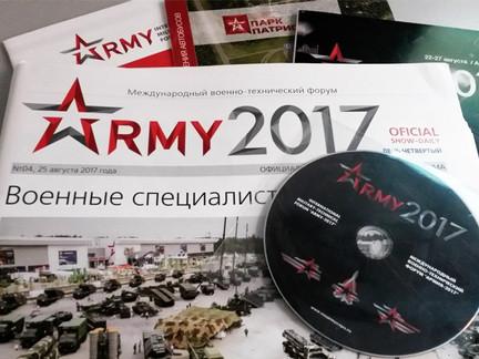 TSMGROUP приняла участие в Международном военно-техническом форуме «АРМИЯ 2017»