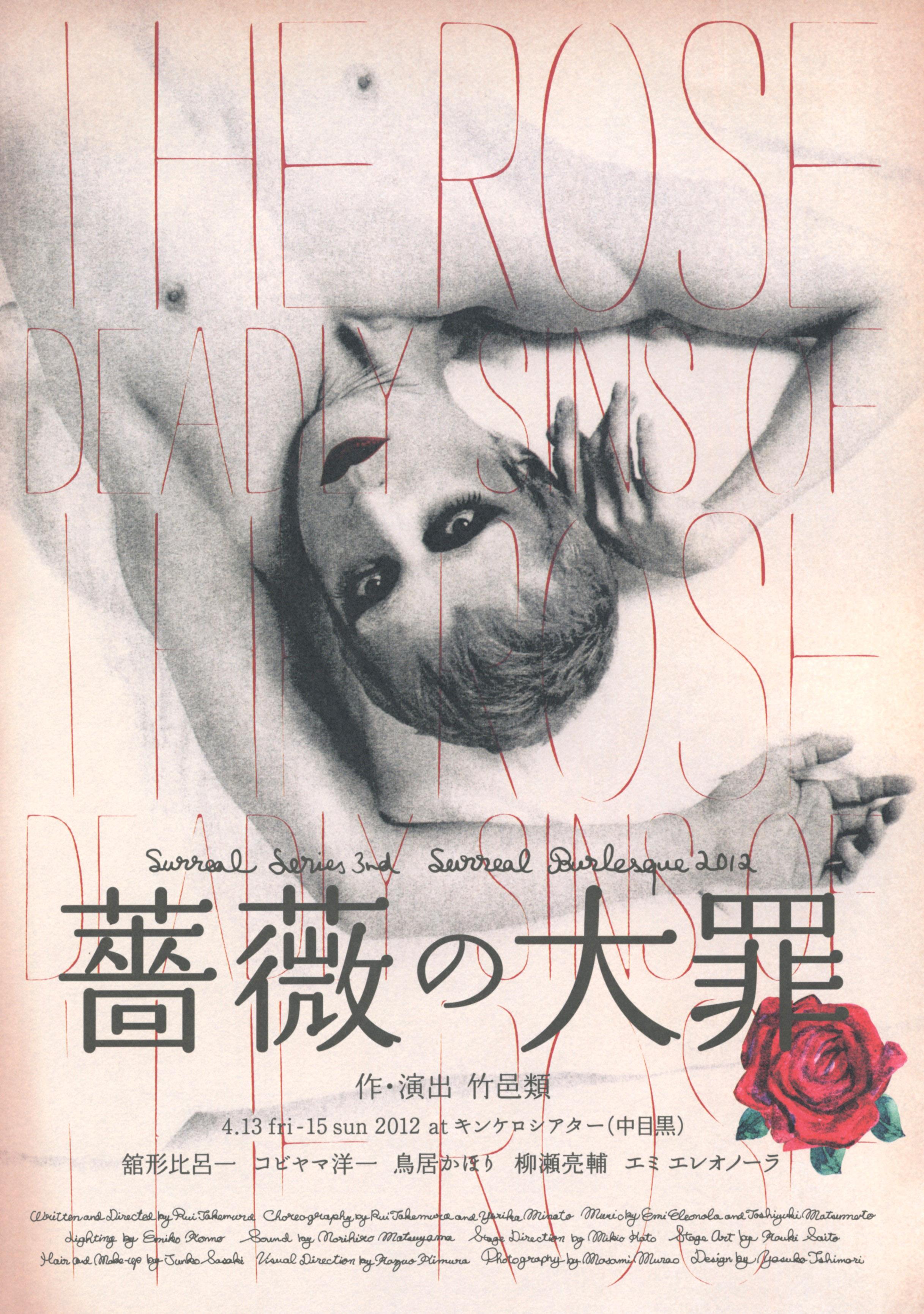 薔薇の大罪