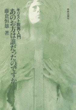 藤倉恒雄 あのお方は誰だったのですか