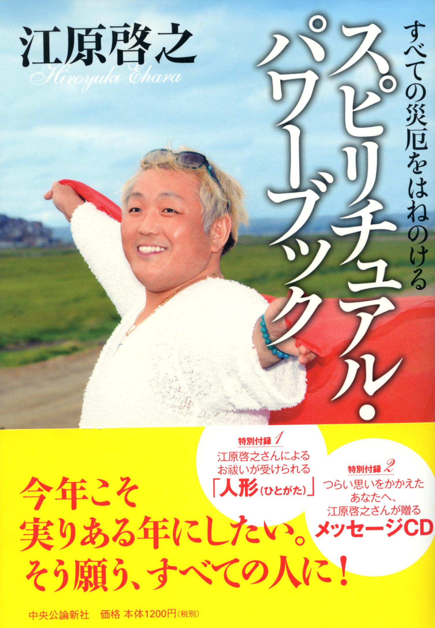 江原啓之スピリチュアルパワーブック
