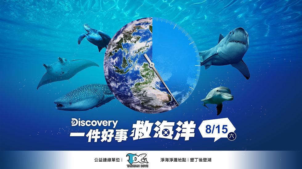 台灣潛水-主視覺.jpg