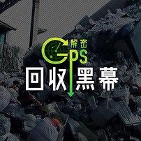 GPS臥底追蹤資源回收黑幕.jpg