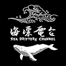 06 海漂電台_03.png