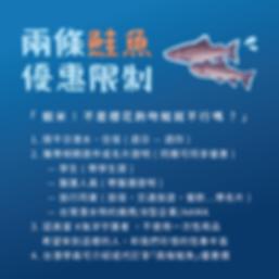43 兩條鮭魚 __04.png