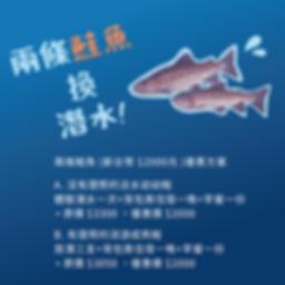 43 兩條鮭魚 __03.png