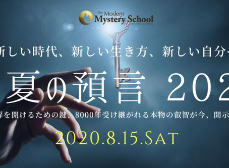 「真夏の予言2020」in 福岡 スペシャルイベント開催