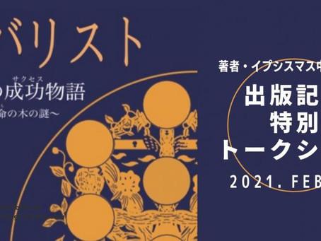 『カバリスト』出版記念特別トークショー!