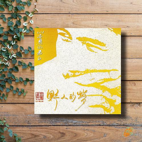 黄宏墨【野人的梦】创作精选集CD *SOLD OUT*