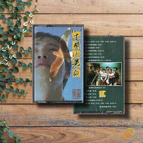 黄宏墨创作集II【笨鸟的表白】卡带 (BMG发行)