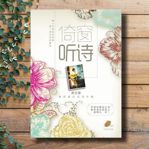 黄宏墨【倚窗听诗】南洋新诗乐创作集CD+DVD
