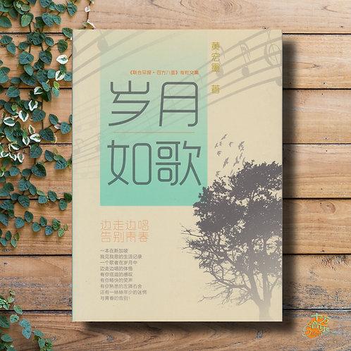 黄宏墨【岁月如歌】散文集