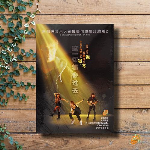黄宏墨【这一切都会过去】创作集珍藏版2 CD + DVD