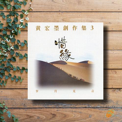 黄宏墨【惜缘】创作集3CD