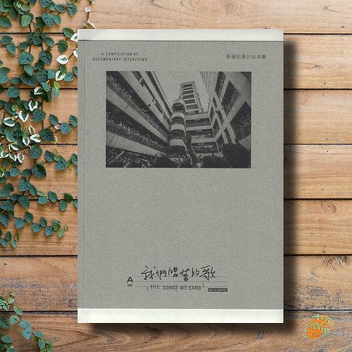 邓宝翠【我们唱着的歌】新谣纪录片访谈集