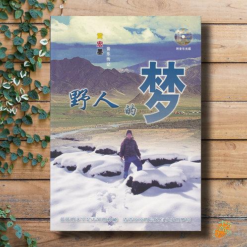 黄宏墨【野人的梦】音乐传记(含光碟)
