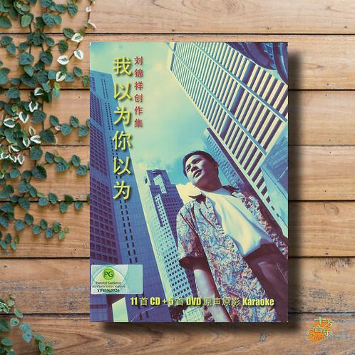 刘锦祥【你以为我以为】创作集 CD + DVD