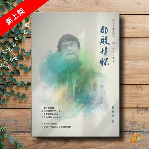 黄宏墨【那般情怀】散文集 3