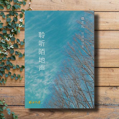 蔡志礼【聆听陌地声】珍藏版诗集
