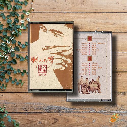 黄宏墨创作集【野人的梦】卡带 (BMG发行)