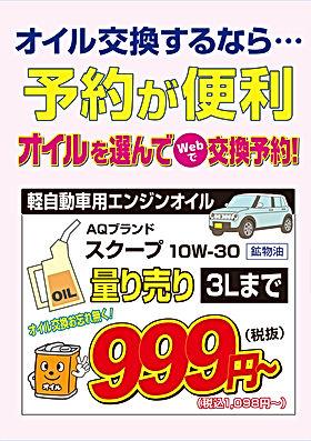cam_enginoil_yoyaku_200703.jpg