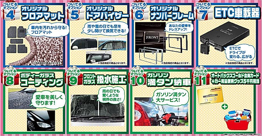 新車11点パック-02.jpg
