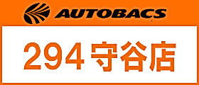 オートバックス294守谷店