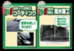 新車11点パック-03.png