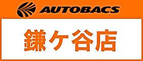 オートバックス鎌ケ谷店