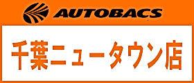 オートバックス千葉ニュータウン店