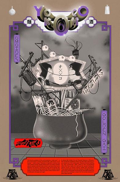 Yokocho #2 Illustrated poster