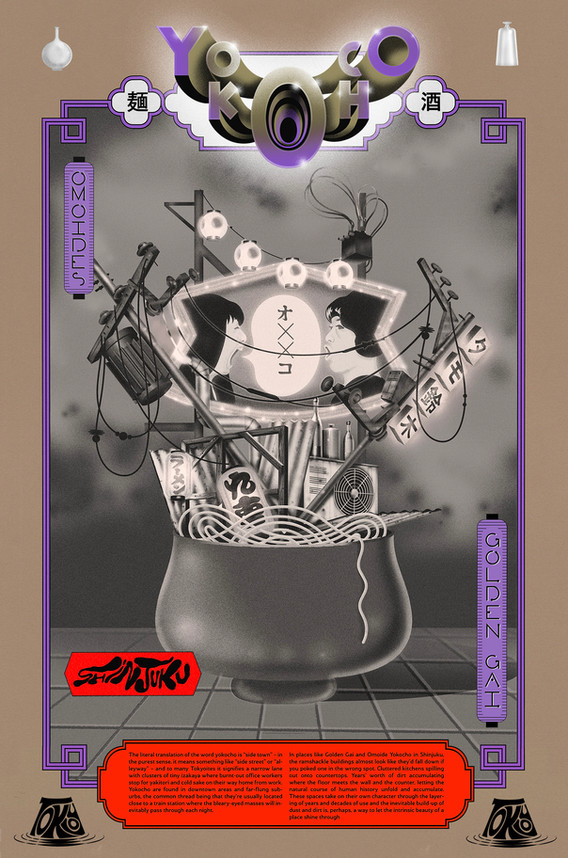 Yokocho Poster #2