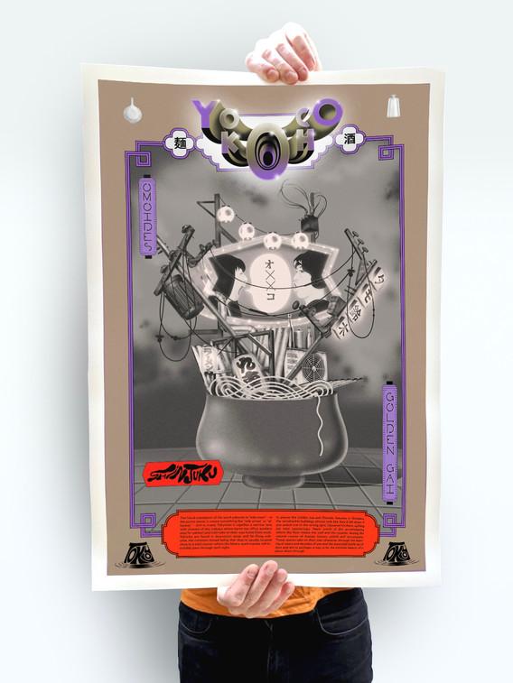 Yokocho Poster #2 (Print)