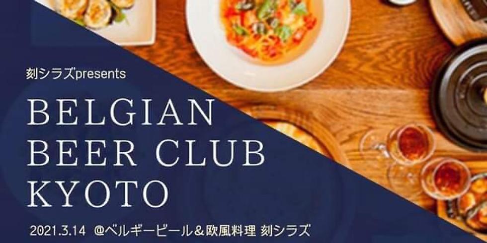 刻シラズpresents BELGIAN BEER CLUB KYOTO