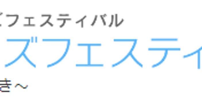 大津ジャズフェスティバル(イロマキトリドリ1/2)
