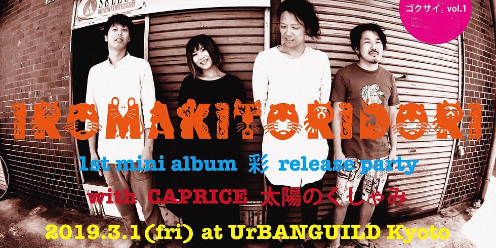 "1st mini album""彩""Release Party「ゴクサイ。vol.1」"